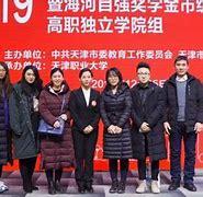 天津工艺美术职业学院 的图像结果