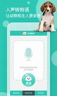 人狗猫交流器-猫语狗语翻译器 的图像结果