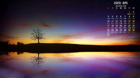美丽黄昏风景2020年8月日历桌面壁纸-2021年2月日历壁纸-壁纸下载 ...