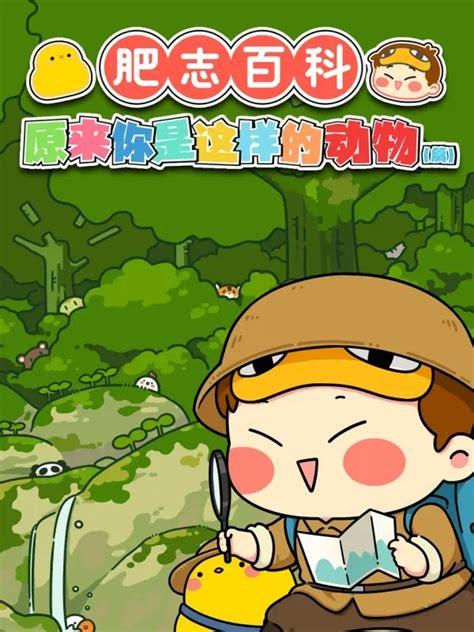 肥志百科 第二季   Bangumi 番组计划