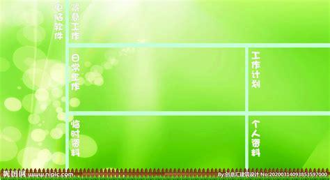 绿色健康电脑桌面分类桌面设计设计图__背景底纹_底纹边框_设计 ...