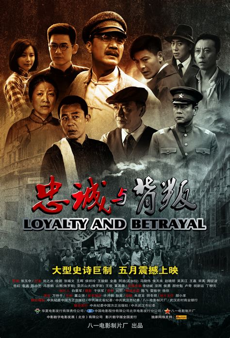 海上电影-《忠诚与背叛》海报