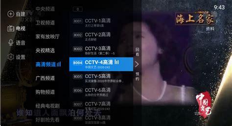 电视家4.0tv绿色版apk下载-电视家4.0tv破解版v4.4.27免费版下载_骑士 ...