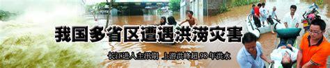 【专题】长江进入主汛期 我国多省区遭遇洪涝灾害--浙江在线 ...