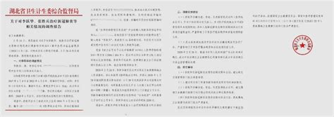 """湖北无证""""神医""""李跃华被查"""