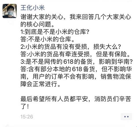 小米回应起火仓库:不是小米的,内有618备货但不影响华南_腾讯 ...