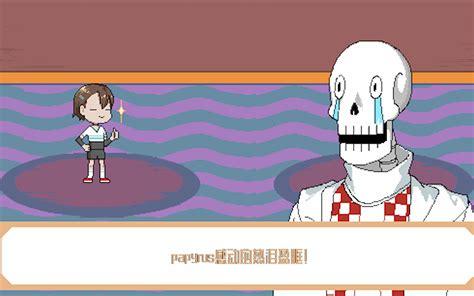 [undertale互动视频]与bizarre!papyrus的约会先行版_哔哩哔哩 (゜-゜ ...