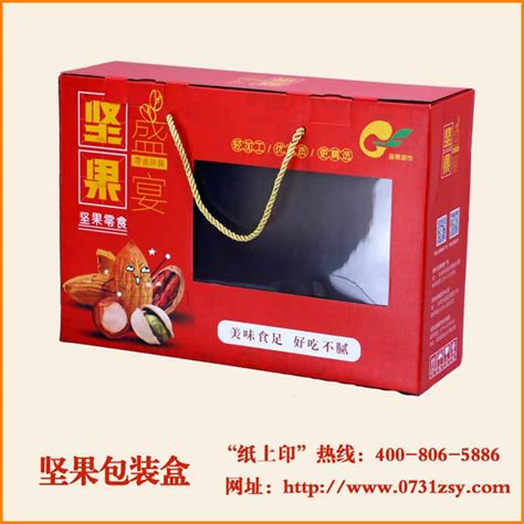长沙坚果食品包装厂_食品包装盒_长沙纸上印包装印刷厂(公司)