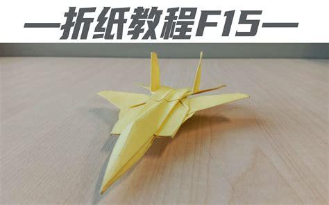 一张纸折简单战斗机