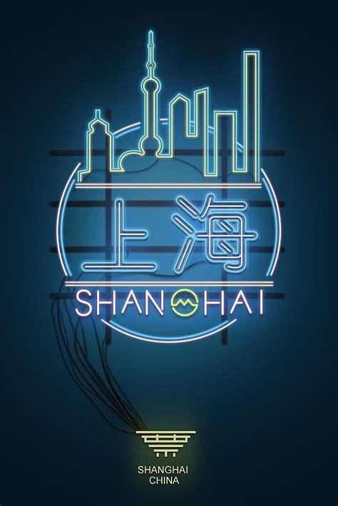 上海创意设计