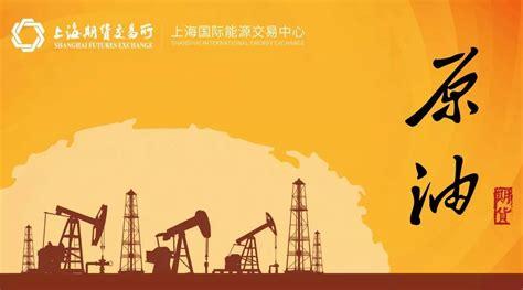 上海原油期货开户条件