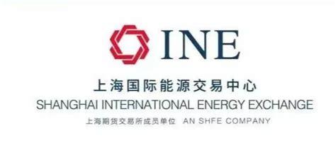上海国际能源交易中心官网