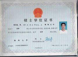 上海在职研究生双证