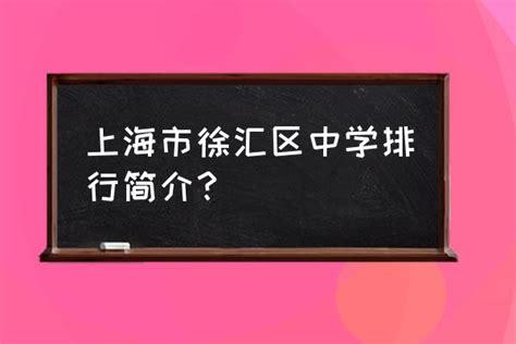 上海市第五十四中学排名