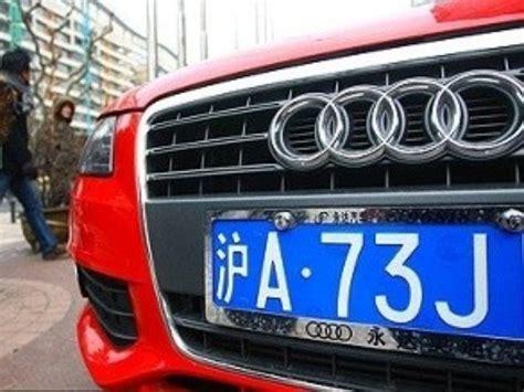 上海汽车牌照拍卖