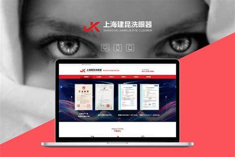 上海营销型网站建设
