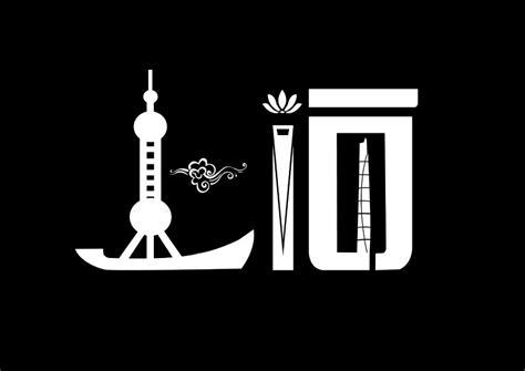 上海logo