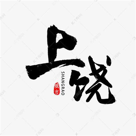上饶logo设计