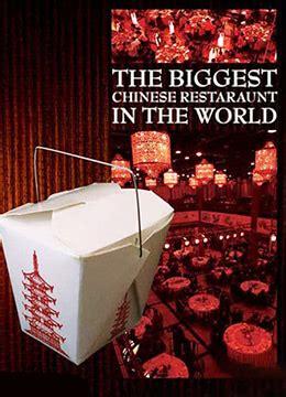世界最大的中国餐馆在线观看