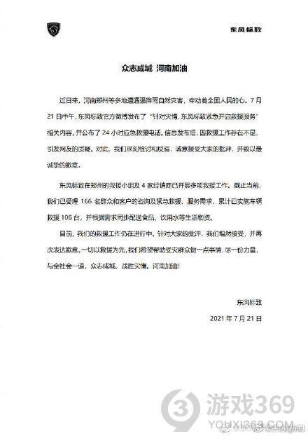 东风标致承认救援河南工作存在不足配图