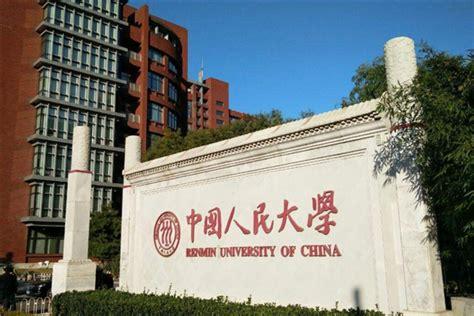 中国人民大学排名