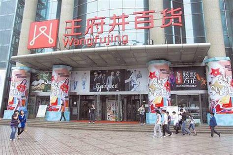 中国十大时尚百货品牌