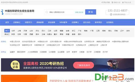 中国在职研究生招生信息网是官网吗