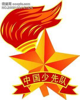 中国少年先锋队