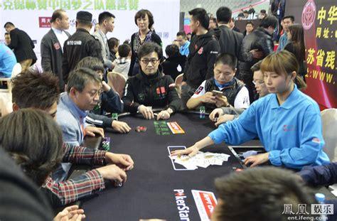 中国德州扑克比赛