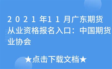 中国期货业协会报名入口
