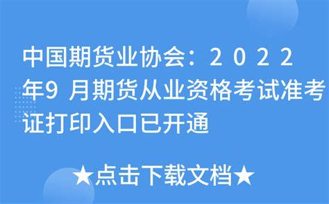 中国期货业协会考试