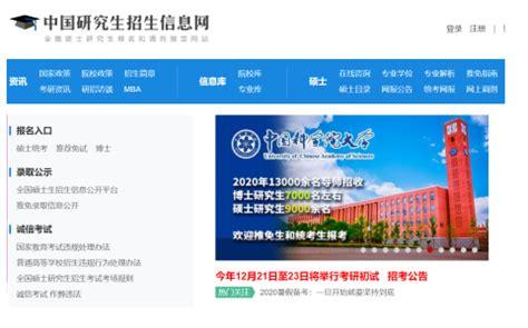 中国研究生招生信息网官网登录