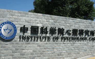 中国科学院心理学研究所在职研究生