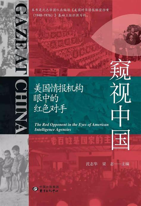 中国秘密档案解密