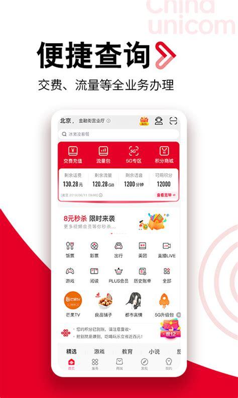 中国联通手机版营业厅