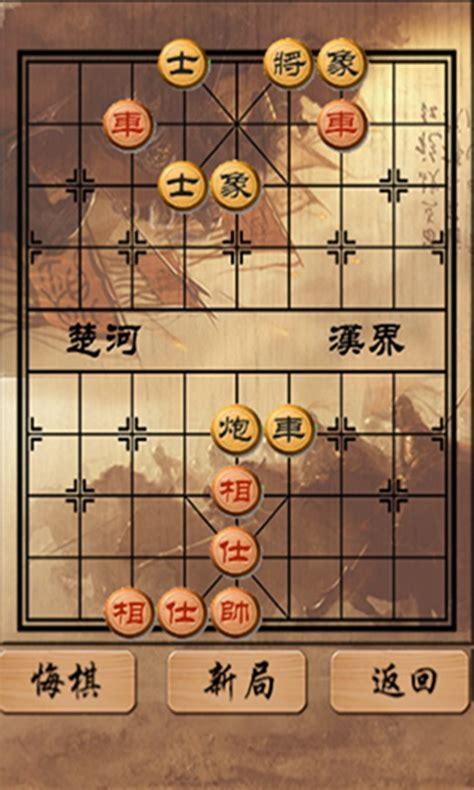 中国象棋残局免费下载