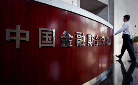 中国金融期货交易所亏损
