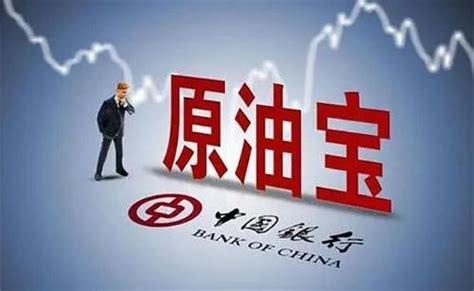 中国银行原油报事件