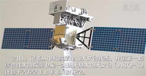 中国首颗太阳探测卫星拟明年发射
