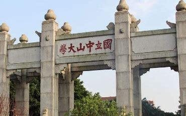 中山大学在职研究生网