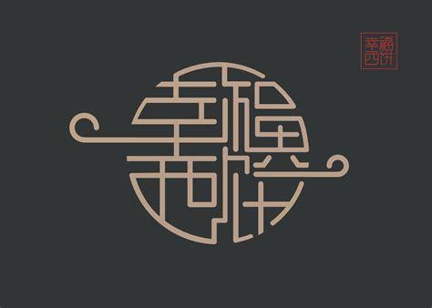中文字logo设计