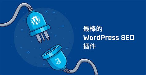 中文seo wordpress 插件