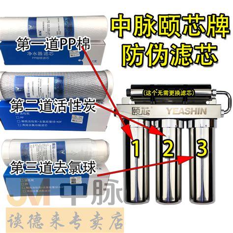 中脉净水器滤芯