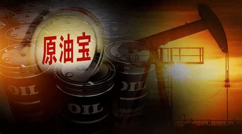 中行原油报事件