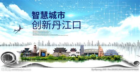 丹江口vi设计