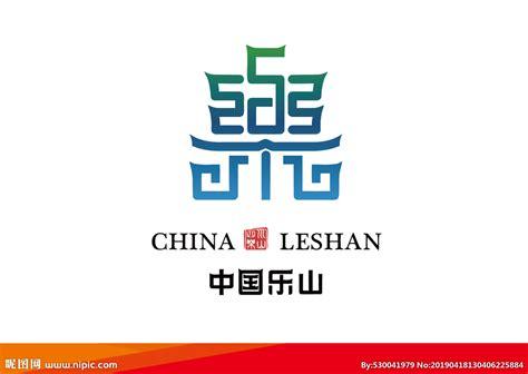 乐山logo设计_logo设计公司