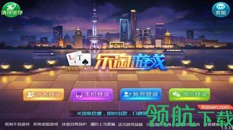 乐淘棋牌唯一官方网站