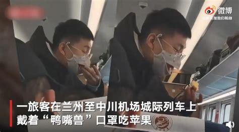 乘客戴鸭嘴兽口罩列车上吃苹果