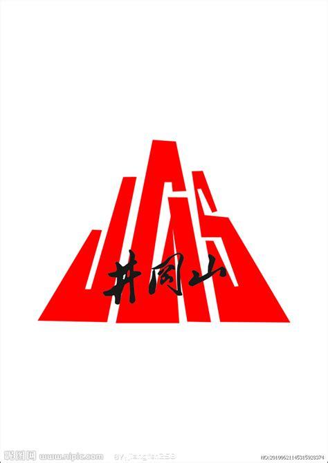 井冈山logo设计
