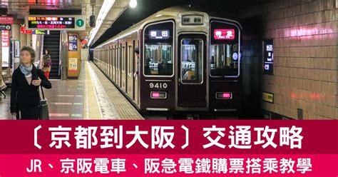 京都到大阪